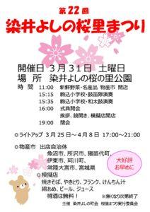 染井よしの桜里祭り @ 染井よしの桜の里公園